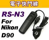 JIANISI RS-N3 副廠 快門線 適用 NIKON D90 D5000 現貨供應可傑有限公司