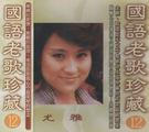 國語老歌珍藏 12 尤雅 CD (音樂影...
