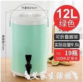 奶茶桶不銹鋼奶茶桶保溫桶小型商用奶茶店茶桶大容量豆漿桶雙層冷熱8L 艾家 LX