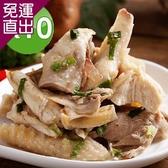 泰凱食堂 淡水老街超人氣鹹水雞 10入組【免運直出】