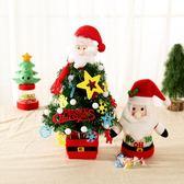 迷你聖誕樹套餐桌面擺件 場景布置小聖誕樹套裝 兒童聖誕節禮品【快速出貨限時八折優惠】
