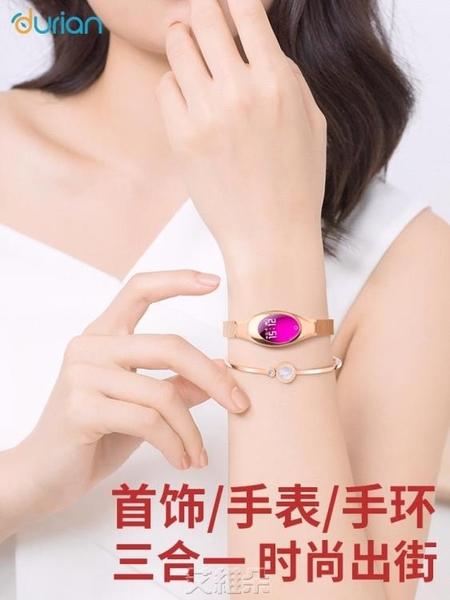 durian智慧手環女運動首飾手錶監測心率血壓睡眠多功能藍芽防水跑步計步器4代