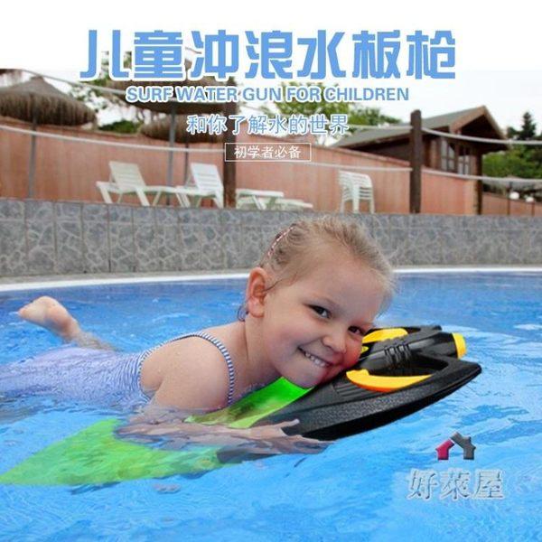 噴水槍 沖浪板 噴水板 浮板 戲水玩具HLW 交換禮物