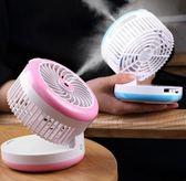 噴霧制冷小風扇迷你可充電usb隨身手拿便攜式寢室床頭手持噴水空調台式