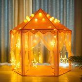 寶寶公主城堡女孩粉色室內玩具兒童帳篷游戲屋過家家分床神器城堡 生活樂事館