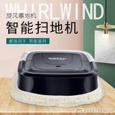 家用掃地機地板自動拖地機器人乾濕兩用清潔灰塵毛發懶人充電擦地 潮流前線