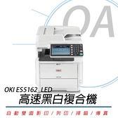 【高士資訊】OKI ES5162 / ES5162 MFP LED 商務型 高速 黑白 複合機