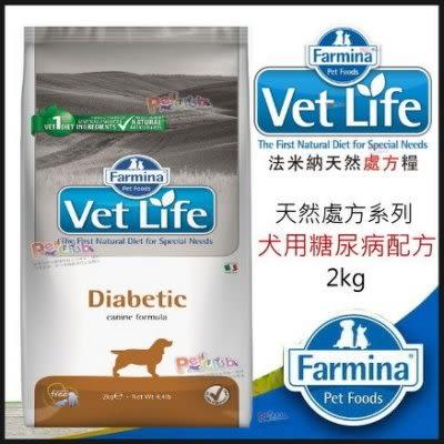 *WANG*【含運】Farmina法米納.市售唯一處方天然犬糧【血糖管理配方2kg】VDD-12取代DS37 w/d