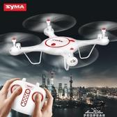 SYMA司馬無人機充電耐摔航模四軸飛行器男孩兒童玩具直升遙控飛機 交換禮物