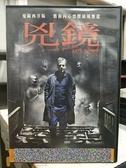 挖寶二手片-C03-027-正版DVD-電影【兇鏡1】-基佛蘇德蘭 艾咪史瑪特 寶拉巴頓(直購價)