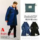 【RainSKY】風衣外套_男款(拉鍊包...