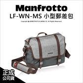Manfrotto 曼富圖 Windsor 溫莎生活系列 MB LF-WN-MS 小型郵差包 公司貨★24期免運★薪創數位