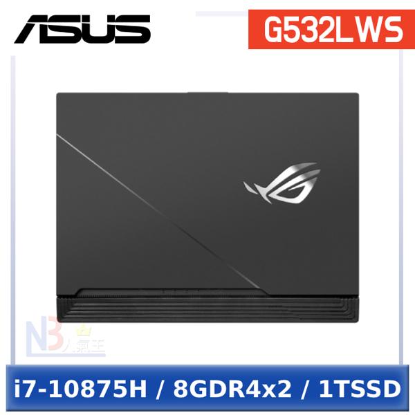 【99成新品】 ASUS G532LWS-0031A10875H 15.6吋 ROG 電競 筆電 (i7-10875H/8GDR4x2/1TSSD/W10)