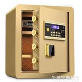 保險櫃 家用保險櫃箱小型入衣櫃45cm床頭櫃60cm指紋密碼嵌入式保險櫃 WD 聖誕節全館免運