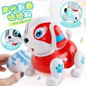 兒童電動女孩玩具小狗男孩會動會跑寶寶1-3-5歲益智狗狗仿真智能