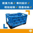 摺疊收納箱(中) 高載重折疊籃 倉儲物流籃 分類整理 儲物籃 露營箱
