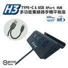 KTNET H3 TYPE-C+USB 4埠HUB集線器手機座-黑
