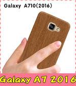 【萌萌噠】三星 Galaxy A7 2016版 A710 仿木紋手機殼 PC硬殼 類木質高韌性 簡約全包款 手機殼 手機套