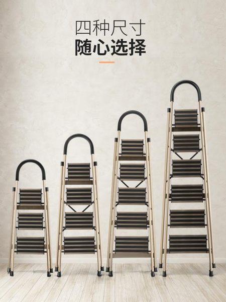 鉑頓斯梯子家用摺疊人字梯鋁合金加厚室內四五六步樓梯多功能扶梯  ATF  極有家