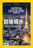 國家地理雜誌中文版 4月號/2019 第209期