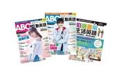 套組:ABC (No.195+196)+ABC特刊: 彩繪圖解 生活英語 (3冊合售)