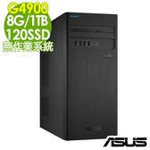 【現貨】ASUS電腦 D340MC G4900/8G/1T+120SSD/NO OS 商用電腦