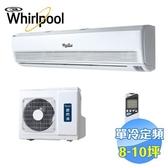惠而浦 Whirlpool 單冷定頻一對一分離式冷氣 ATO-HR56NA / ATI-HR56NA