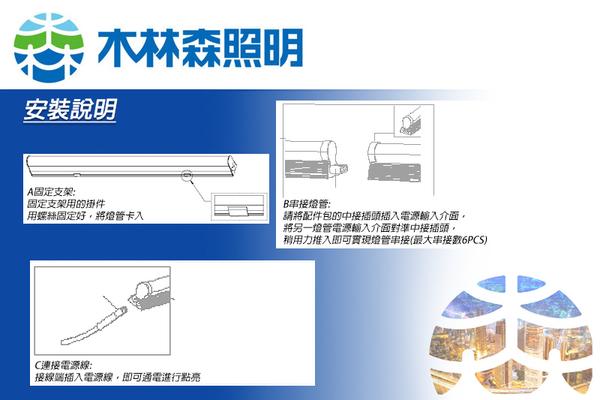木林森 LED T5四呎支架燈  白光/黃光 戰鬥款超殺 通過台灣CNS國家認證