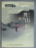 【書寶二手書T3/地理_GNB】台灣的山脈_楊建夫