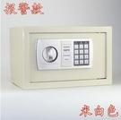 小型家用床頭入牆辦公電子密碼防盜全鋼20保險箱隱身保管箱保險櫃YYS 易家樂小鋪
