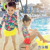 女童 花朵防曬荷葉 長袖泳裝+蛋糕泳褲+泳帽 三件式  游泳衣 玩水褲 橘魔法  現貨