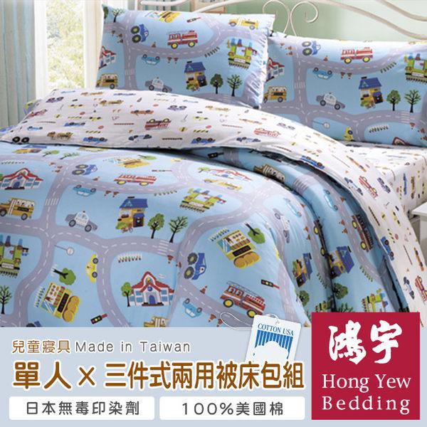 【鴻宇HongYew】交通樂園防蹣抗菌單人三件式兩用被床包組