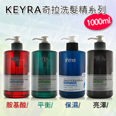 Keyra奇拉 保濕洗髮精/亮澤洗髮精/氨基酸洗髮精/平衡洗髮精1000ml【BG Shop】
