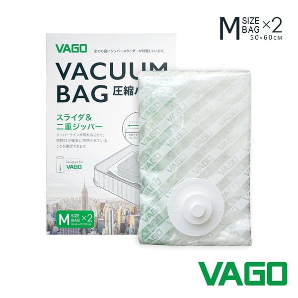 【VAGO】旅行居家真空收納袋 [ M號 ] 一盒二入(需搭配VAGO 全球專利旅行首選迷你真空壓縮器使用)