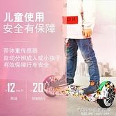 平衡車 智慧雙輪兒童小孩電動代步車成年學生兩輪成人體感自平衡車帶扶桿 1995生活雜貨NMS