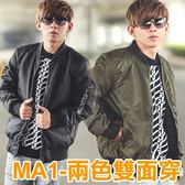外套 軍風飄條雙色雙面穿MA-1外套【NB0385J】