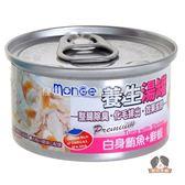 【寵物王國】monge養生湯罐(貓罐)-白身鮪魚+鮮蝦80g