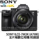 SONY a7 III KIT 附 28-70mm 單鏡組 (24期0利率 免運 台灣索尼公司貨) 全片幅E接環 ILCE-7M3K A7M3K A73K 4K錄影