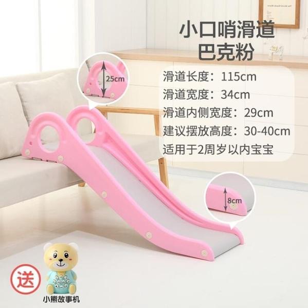 溜滑梯兒童室內家用滑滑梯寶寶床上滑梯大沙發小孩玩具床沿小型簡易寶寶【快速出貨八折】