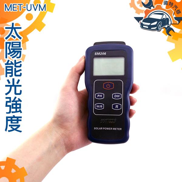 《儀特汽修》太陽光強度偵測儀 光能 UV 太陽能熱水器 科學研究 綠色 節能