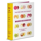 葡萄酒與料理活用搭配詞典(彙集世界知名釀酒人、侍酒師、主廚專業心法,拆解食材與葡