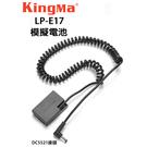 黑熊數位 Kingma 佳能 CANON LP-E17 DR-E17 假電池 DC5521接頭 850D 800D
