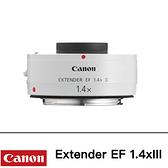 Canon Extender EF 1.4X III 1.4倍增距鏡三代 台灣佳能公司貨 德寶光學 刷卡分期零利率