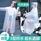 雨衣長款全身防暴雨單人男女外套時尚透明電動車電瓶車自行車雨披 樂活生活館