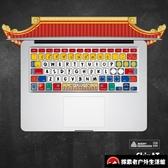MacBook Air鍵盤膜蘋果筆電鍵盤貼膜Mac Pro鍵盤膜貼【探索者戶外生活館】
