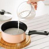 輔食鍋 不粘鍋奶鍋16/20cm小湯鍋 熱牛奶鍋寶寶輔食鍋ET16KP01【全館九折】