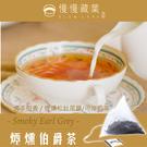 慢慢藏葉-煙燻伯爵茶【立體茶包20入/袋...