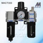 *雲端五金便利店* 三點組合 MACT 300 8A 10A 調壓閥 濾水器 潤滑器 給油器 Mindman 金器
