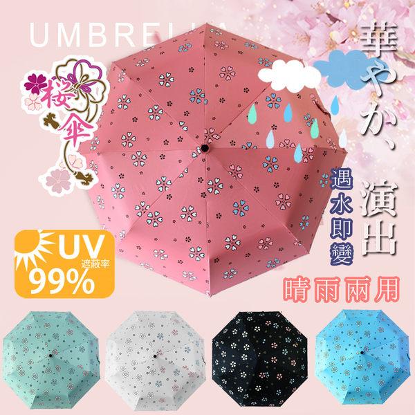 【FL生活+】自動開合碳纖維抗UV變色晴雨傘-96公分(FL-028)抗紫外線UPF50+~雨天變色~無敵傘~勝反折傘