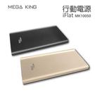 MEGA KING 隨身電源 10000 iFlat-黑/金[分期0利率]